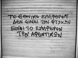 Das nationale Interesse ist nicht dass der Armen, sondern dass der Herrschenden. - ein Graffiti an den Wänden von Griechenland