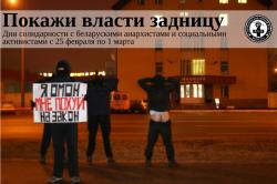 Aufruf zur Solidarität mit den Anarchist*innen aus Belarus vom 25. Februar bis 1. März